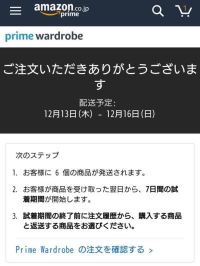 Amazon prime wardrobe(アマゾンプライムワードローブ)注文完了画面