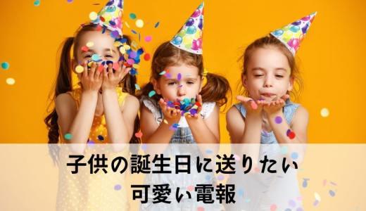 子供の誕生日におすすめの可愛い電報10選!お孫さんや、友人のお子様のプレゼントに
