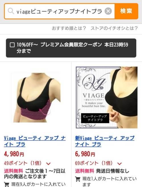 Yahoo!(ヤフー)ショッピングで、「Viageビューティーアップナイトブラ」を検索した結果