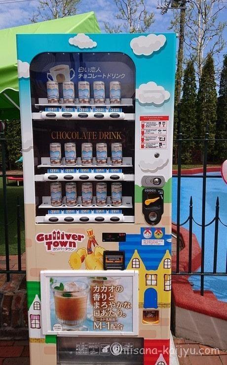 白い恋人パーク内にあるチョコレートドリンクの自動販売機