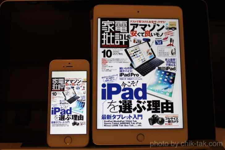 Tマガジン iPhone iPad3