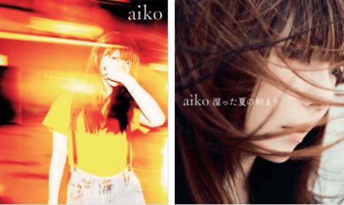 aiko、最新アルバム「湿った夏の始まり」