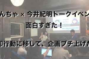 今井紀明×あんちゃトークイベントin札幌〜挫折と葛藤から這い上がる2人の生き様を語りつくすナイト〜
