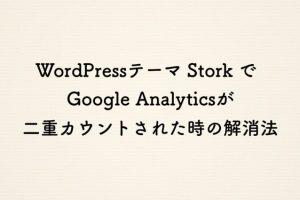 WordPressテーマ[Stork]でGoogle Analyticsが二重カウントされた時の解消法