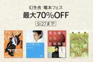 【最大70%OFF】 幻冬舎 電本フェス