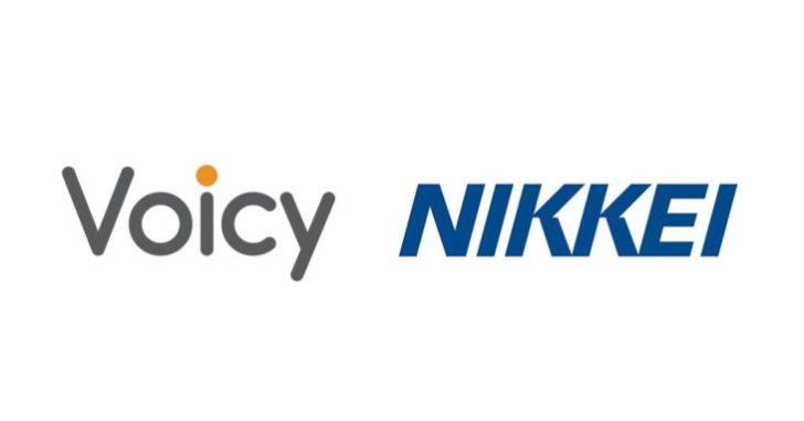 Voicy Nikkei