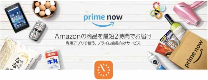 Amazon Prime Now_screenshot