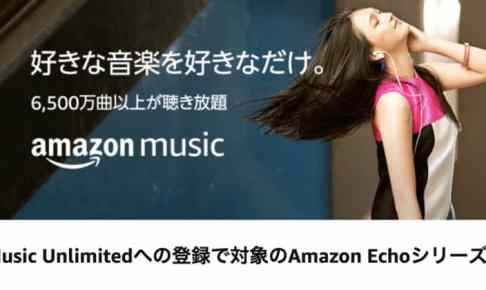 Amazon Music Unlimitedへの登録でAmazon Echoシリーズが50%OFFで買える!