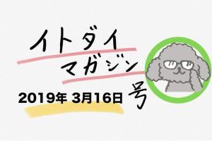 【出勤・面接前にインプット】イトダイマガジン 20190316