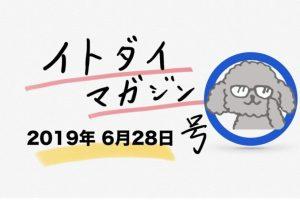 【出勤・面接前にインプット】イトダイマガジン 2019年6月28