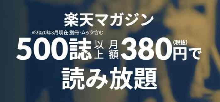 楽天マガジン500誌以上380円