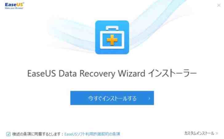 easeUS data recovery wizard インストーラー画面