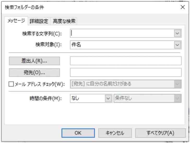 検索フォルダーの条件画面で詳細に設定もできます