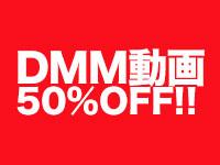 2013年末年始DMM動画半額セールが始まりましたぞ!!