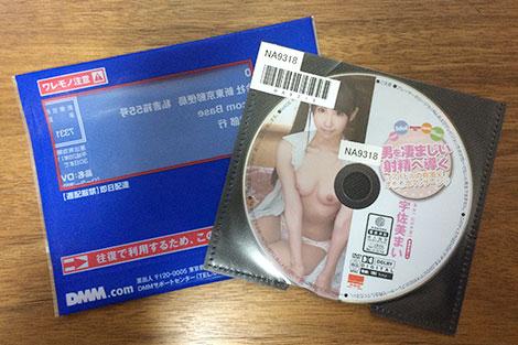 「男を凄まじい射精へ導くアイドルの有頂天オ◯◯ポマッサージ◆ Super Idol Massage For Super Shot!! 宇佐美まい」のDVD