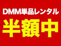 超お得なDMMの単品レンタル半額セールが開始!
