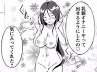 乳腺オナニーのし過ぎで母乳が出るようになった女子校生