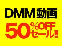 DMM夏の動画半額キャンペーン開始!あの新作が半額で買えるメガチャンス!