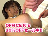 これは必見!OFFICE K'Sの動画が30%OFFセール開始!