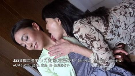 北島玲×笠原あおいのレズりあい