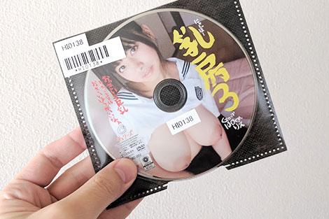 「乳房3 ~にゅ~ぼ~すりぃ~ おっきぃと巨乳 ちっちゃいと貧乳 おっきぃほうがいいなぁ Gカップ100cm りえ」のDVD