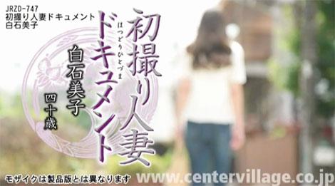 「初撮り人妻ドキュメント 白石美子」
