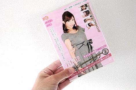 「五反田シルキータッチ 2 ~M男くん大好きなお姉さんたちだけが在籍するお店」のDVD
