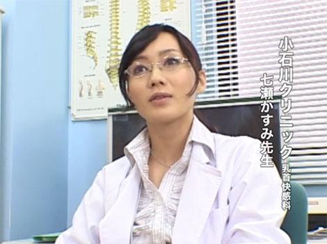 乳首快感科 七瀬かすみ先生