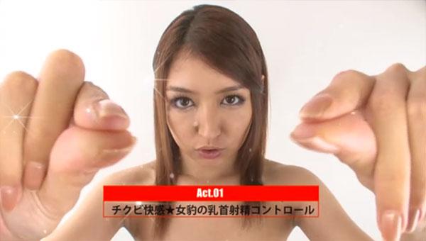 女豹の乳首射精コントロール