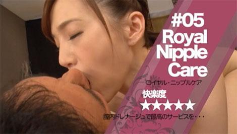 ロイヤル・ニップルケア、膣内ドレナージュで最高のサービスを・・・
