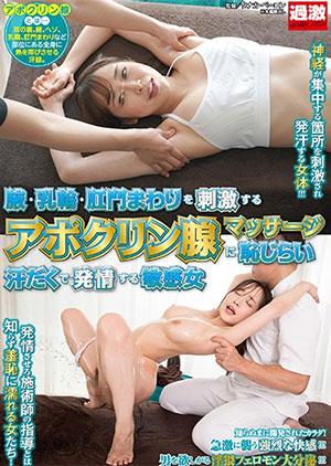 「腋・乳輪・肛門まわりを刺激するアポクリン腺マッサージに恥じらい汗だくで発情する敏感女」のパッケージ