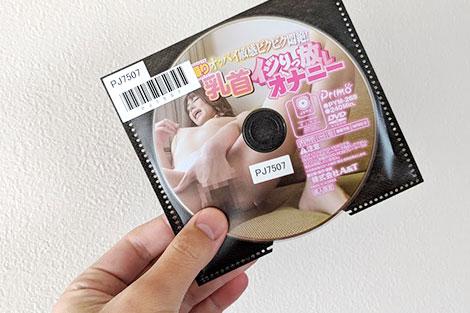 「乳首イジりっ放しオナニー 自画撮りオッパイ敏感ビクビク悶絶!」のDVD