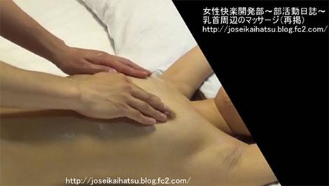 オイルで乳首周辺をマッサージ