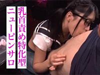 敏感乳首の高杉麻里ちゃんが乳首責めニューピンサロ嬢になる「本番中出しOK!乳首責め特化型ニューピンサロ」が動画配信開始!