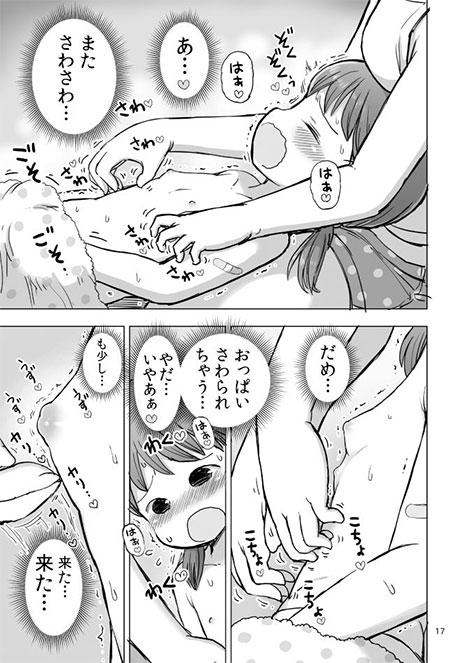 乳首に爪が当たる瞬間を期待する女の子