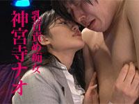 神宮寺ナオさんいいよね・・・最近気になり過ぎる神宮寺ナオさんの激エロ挑発乳首責めが楽しめる乳首作品3選