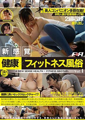 「新感覚 健康×フィットネス風俗 Vol.1」のパッケージ