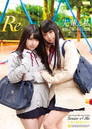 「先輩と私「Re:」 愛須心亜 さとう愛理」のDVD