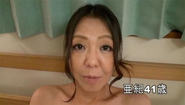 亜紀さん41歳