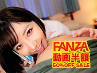 さぁFANZAの動画半額(50%OFF)セール第3弾の始まり!