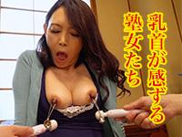乳首が感じて感じてしょうがない敏感熟れ乳首の熟女4人が乳首で狂いまくる超期待作「乳首が感ずる熟女」が動画配信開始!