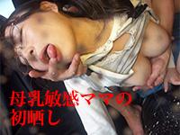 母乳ママになった羽月希がヨダレと母乳を垂らしアヘエロセックスで乱れまくる「母乳敏感ママの初晒し 小林美沙」が動画配信開始!