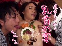 ドスケベ乳首のコンパニオン「凛音とうか」と乳首の宴!王様ゲームにふんどし洗体、乳首も食べれる女体盛りなどなど抜き所満載のグウエロシーン動画!