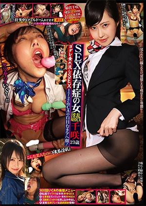 「SEX依存症の女 淫乱現役CA千咲23歳」のDVDパッケージ