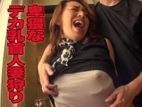 卑猥なデカ乳首人妻の勃起乳首狩り!着衣越しに敏感な勃起乳頭をイジり掻かれまくり大口開けて感じまくる超ドエロい乳首責め動画