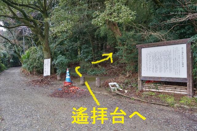 遙拝台 散策道 福岡県久留米市 史跡