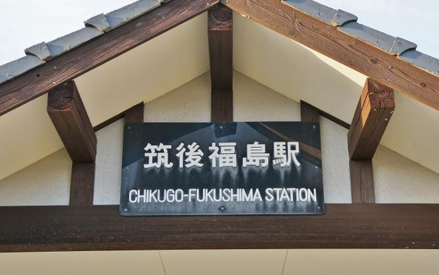 福岡県八女市本町2-561 筑後福島駅跡 鉄道記念公園 看板