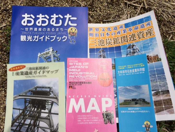 世界遺産 福岡県大牟田市 三池炭鉱宮原坑跡 パンフレット