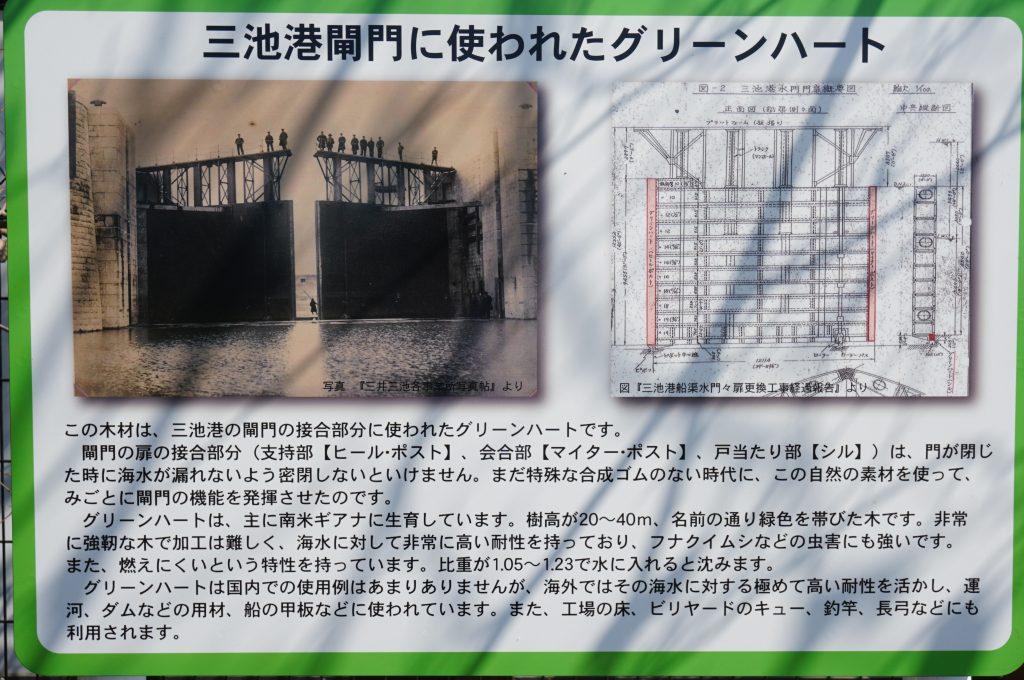 福岡県大牟田市新港町 あいあい広場 三池港閘門に使われたグリーンハート解説説明