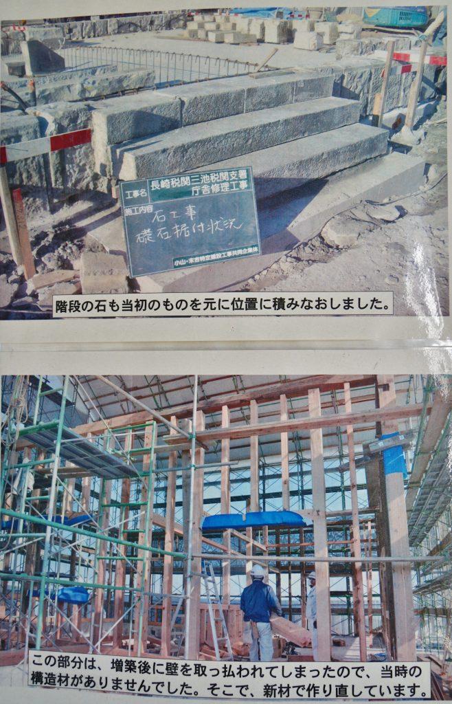 旧長崎税関三池税関支署修復写真コーナー 明治日本の産業革命遺産 景観重要建造物